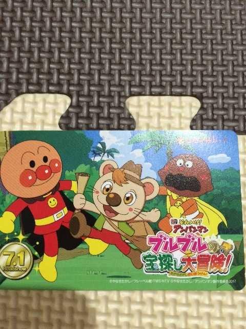 アンパンマン ブルブル の 宝探し 大 冒険