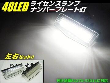 プリウス20系〜40系 C-HR NOAH70系等/ライセンスランプ/48連LED