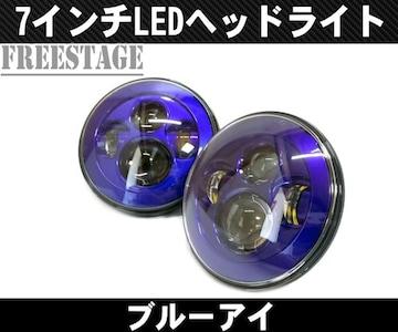 汎用7インチ LEDプロジェクターヘッドライト 2個セット
