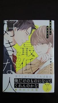 BL新刊7月 ★最低なのに好きな人  伊藤にゅうし★