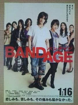 映画「BANDAGE」チラシ10枚�@ 赤西仁 北乃きい 杏 高良健吾