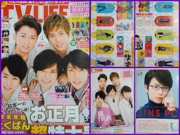 嵐★2012年12/22〜2013年1/6号★TV LIFE