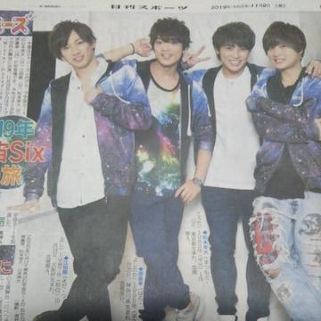 宇宙Six 日刊スポーツ 2019.11.09 Saturdayジャニーズ