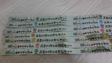 関ジャニ∞☆リサイタル2016全カラーフルセット☆銀テープ