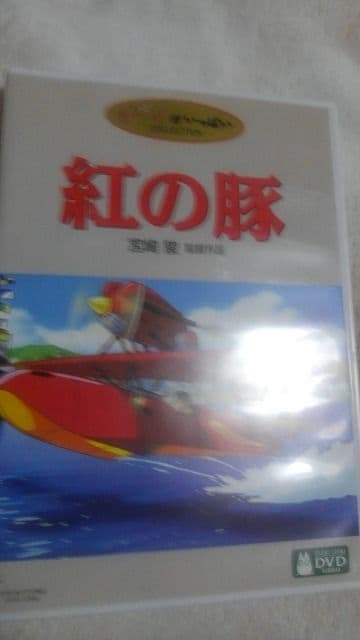 紅の豚 2枚組  < CD/DVD/ビデオの