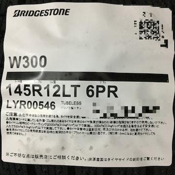 ◎送料無料★ブリヂストンW300 145R12 6PR 4本セット★