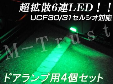 mLEDドアランプ拡散6連4個セット/グリーン★30/31系セルシオ対応