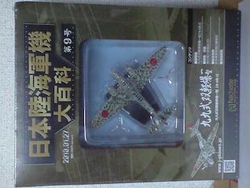 日本陸海軍機大百科[9] 九九式双軽爆1型