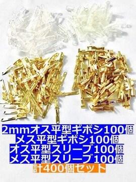 【オス&メス平型2mmギボシ端子&スリーブ各100個の計400個セット