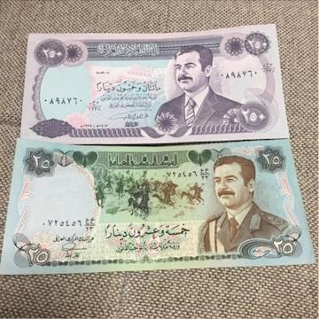 旧紙幣 イラク通貨フセイン政権25/250ディナール紙幣2枚ピン札