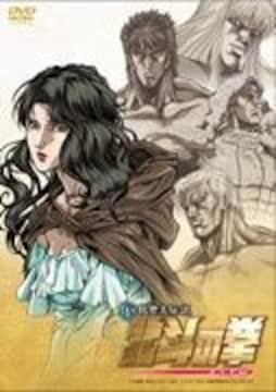 真救世主伝説 北斗の拳 ユリア伝(DVD)
