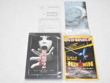 DVD★呪怨2 劇場版 デラックス版