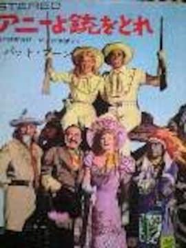 MGM映画「アニーよ銃をとれ」EPレコード