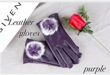 手袋 革手袋 レザー レディース ファー 革 防寒 パープル