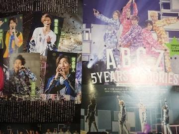 A.B.C-Z★2017年8/26〜9/1号★TVガイド