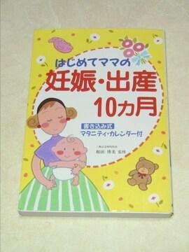 はじめてママの妊娠出産10カ月 新星出版社