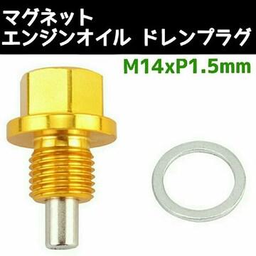 マグネット オイルドレンプラグ・ドレンボルトM14xP1.5mm