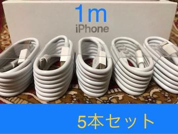 iPhone充電器 ライトニングケーブル 5本 1m 純正品質