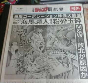 遊戯王 秋葉原限定 号外新聞