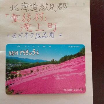 北海道!芝桜の里<滝上町>のテレカです。