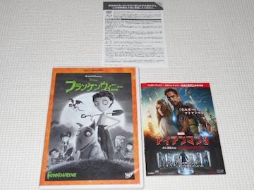 DVD★フランケンウィニー DVD付 2枚組 ディズニー ブルーレイ