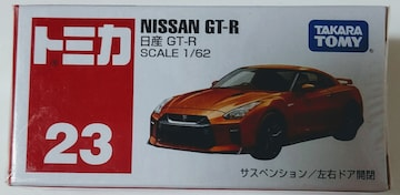 ☆トミカ23 日産 GT-R☆