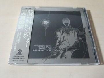 CD「ハイスクール・オーラバスター 天冥の剣」本田恭之 若木未生