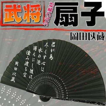 岡田以蔵シルク扇子 人斬り以蔵 土佐藩郷士扇子 An029