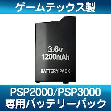 ゲームテックス  PSP 2000 / 3000 専用 バッテリー パック