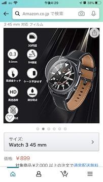 Miitech Samsung Galaxy Watch 3 45 mm ガラスフィルム (2枚入