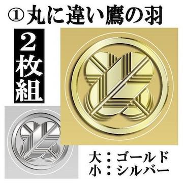 【送料無料】家紋ステッカー 金&銀2枚組/丸に違い鷹の羽