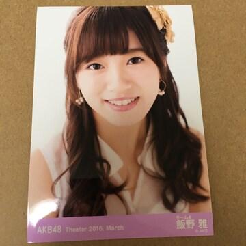 AKB48 飯野雅 2016.March 生写真