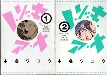 ノゾキアナ FULL COLOR 1-2巻 本名ワコウ