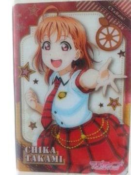 ラブライブ!サンシャイン!!〜『高海 千歌』のブロマイド カード