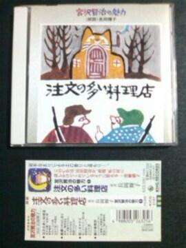 (CD)注文の多い料理店☆宮沢賢治の魅力朗読・長岡輝子