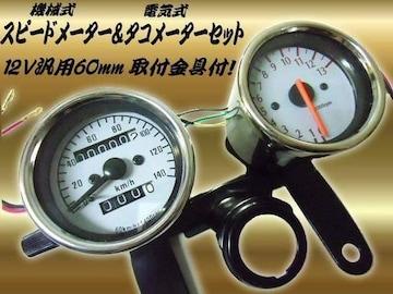 バイク汎用 電気式 タコメーター 機械式 スピードメーターセット