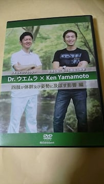 KEN YAMAMOTO ×Drウエムラ DVD/カイロプラティック整体理学療法治療手技