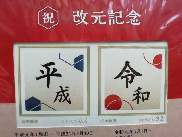 天皇陛下★切手帳もついた《祝》令和改元記念切手欲張りセット! < ホビーの