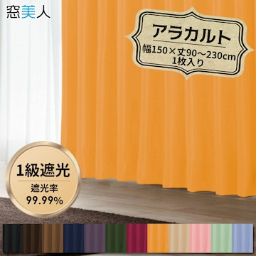 高級遮光1級カーテン! 幅150×丈190cm MGD 1枚【窓美人】