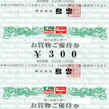 ☆島忠 株主優待  300円割引券 4枚(枚数変更可)