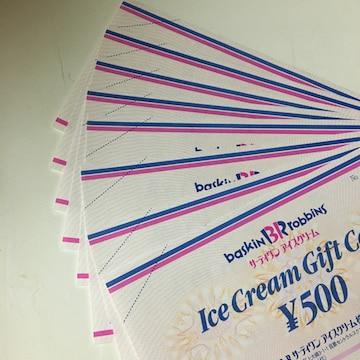 【送料無料・即決】サーティワン ギフト券8枚(4000円分)