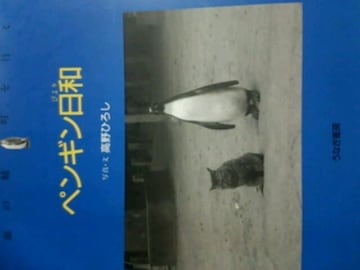 写真集【ペンギン】銀の輔・町を行く