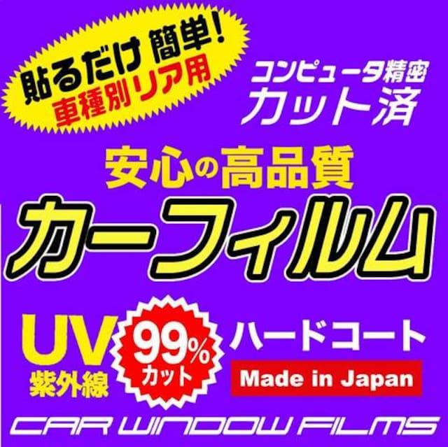 ニッサン スカイライン 2ドア V36 カット済みカーフィルム < 自動車/バイク