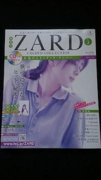 ZARD CD&DVD COLLECTION 永遠のスタンダードナンバー 3 新品