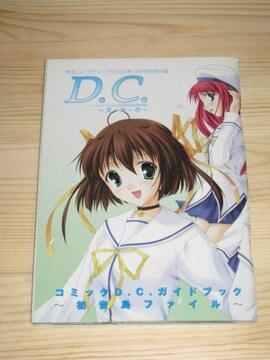 D.C. ダ・カーポ コミックD.C.ガイドブック 〜初音島ファイル〜