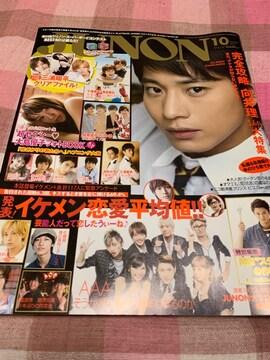 ★1冊/JUNON 2011.10