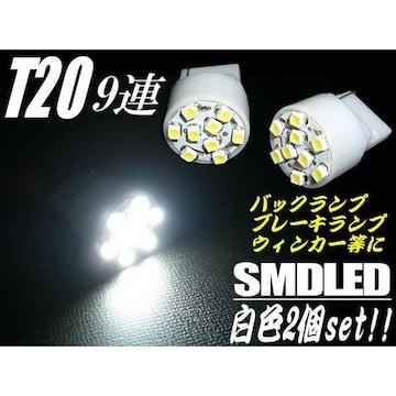 送料無料!バックランプに!T20ウェッジ球/9連白色LED2個