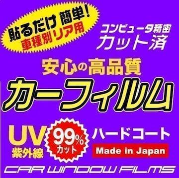 トヨタ シエナ 3代目 カット済みカーフィルム リア