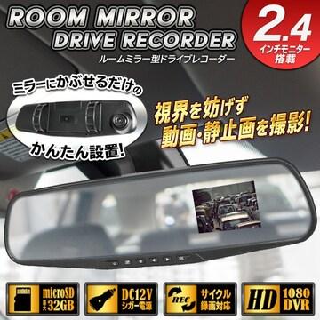 ドライブレコーダー ★ ルームミラー型
