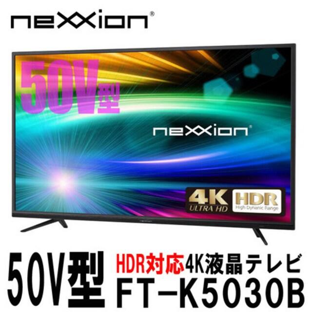 50V型 HDR対応4K液晶テレビ裏番組録画対応ダブルチューナー  < 家電/AVの